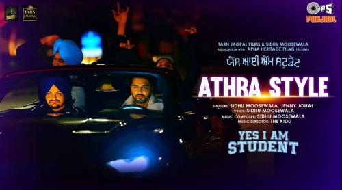 Athra Style Lyrics