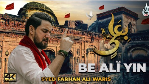 Be Ali Yin Manqabat Lyrics