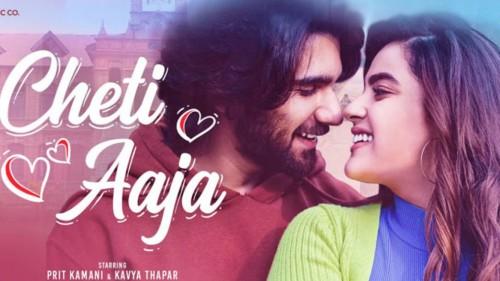 Cheti Aaja Lyrics