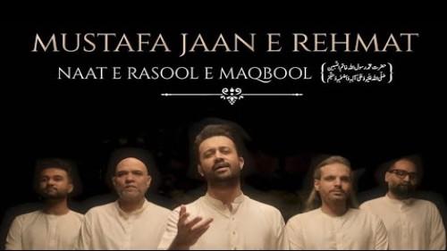 Mustafa Jaan E Rehmat Pe Lakhon Salam lyrics