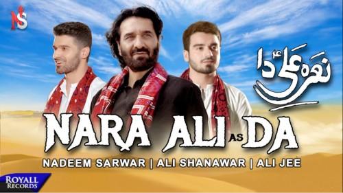 Nara Ali Da Song Lyrics