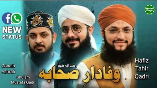 Wafadar Sahaba Lyrics