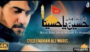 Bolay Sara Jahan Hussain Ya Hussaina Lyrics